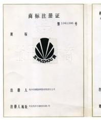 沧州螺旋钢管厂商标注册证书